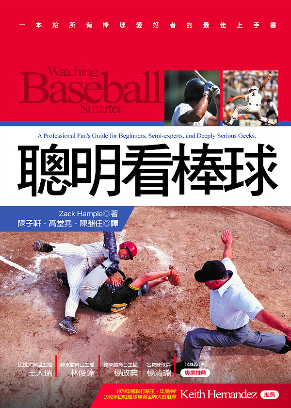 Taiwanese translation of Watching Baseball Smarter
