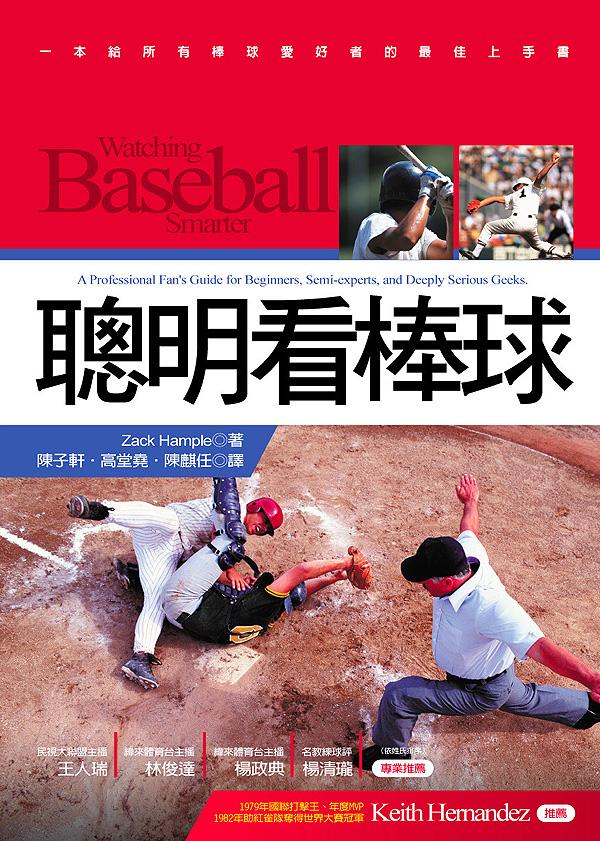 Taiwanese translation of Watching Baseball Smarter