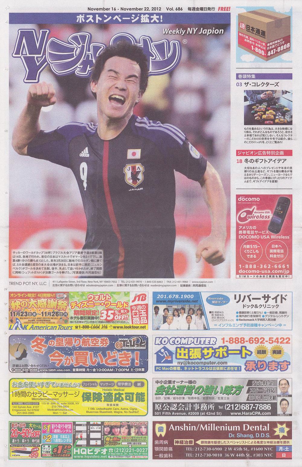 japion1b.jpg
