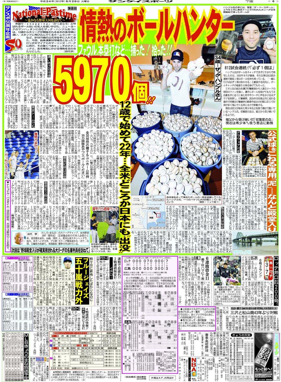sankei_sports1b.jpg