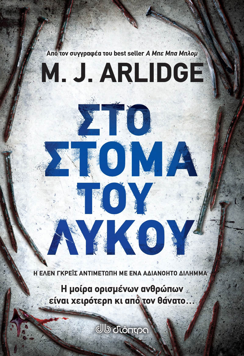 Arlidge, Little Boy Blue (Greece) Book Cover Photograph by Wolf Kettler