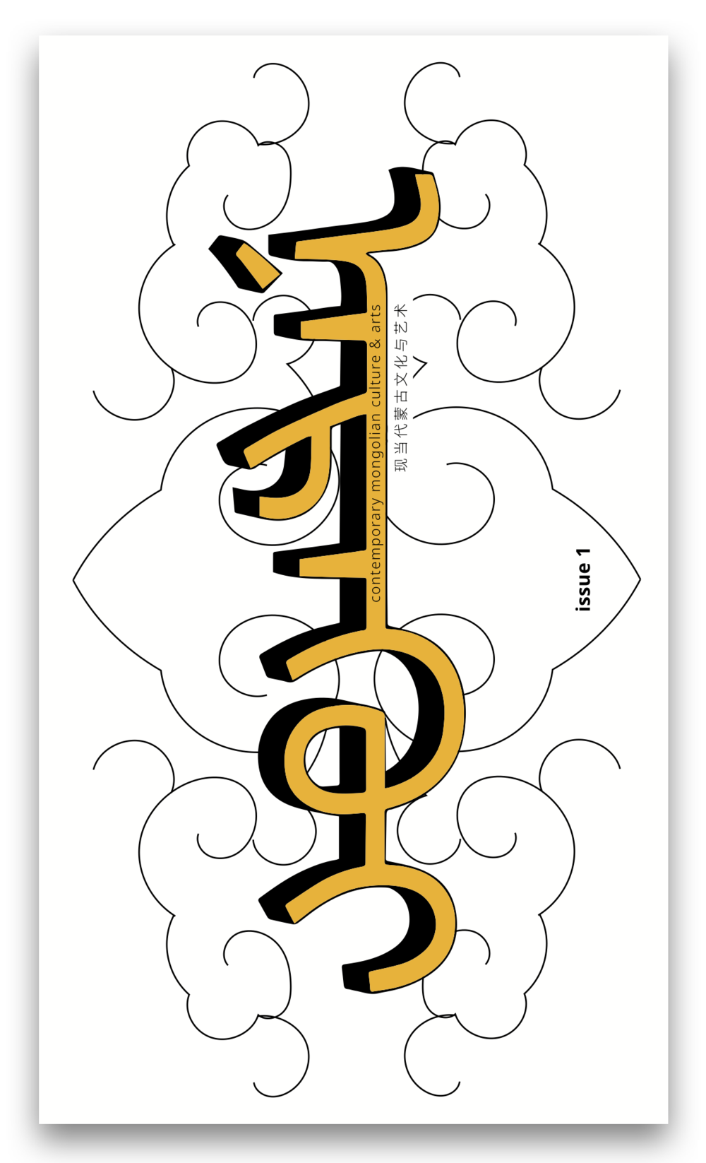 Nerehui Magazine - This magazine is an imaginary space where Mongolian Script is the dominate language in this world. Other languages like English, Chinese and Cyrillic Mongolian needs to be vertically typed to adapt to the traditional Mongolian Script typing custom.Due to the decline of usage of Mongolian language in Inner Mongolia, the intention for this magazine is to be served as media path and catalyst to raise Mongolian people's attention on treasuring our own culture. This magazine focuses on contemporary Mongolian culture by providing a view through arts in various subjects.