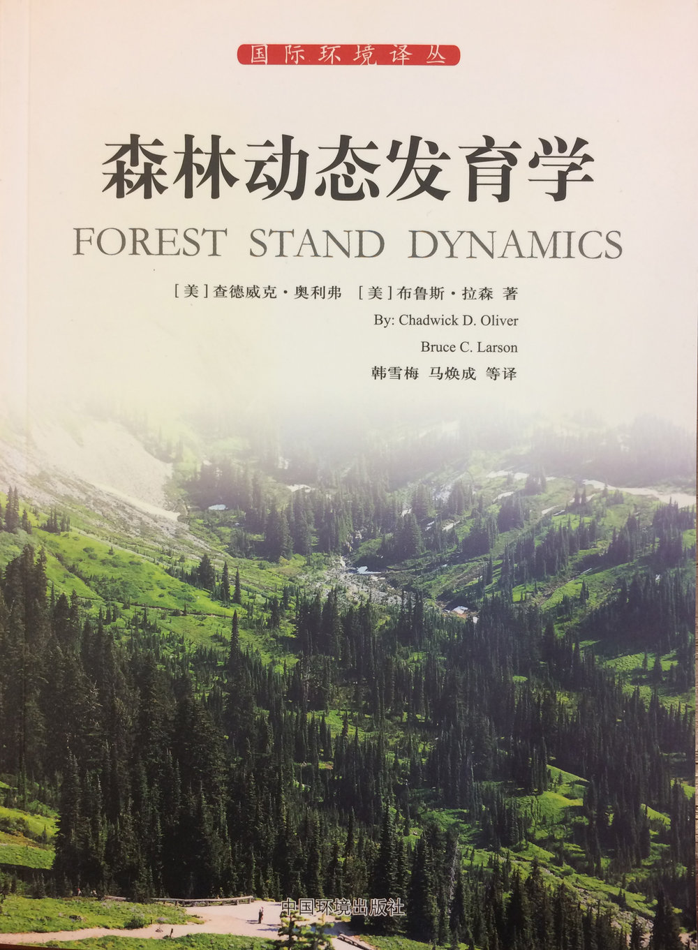 Chinese Forest Stand Dynamics cover.jpg