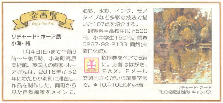 sakudaira10042018.jpg