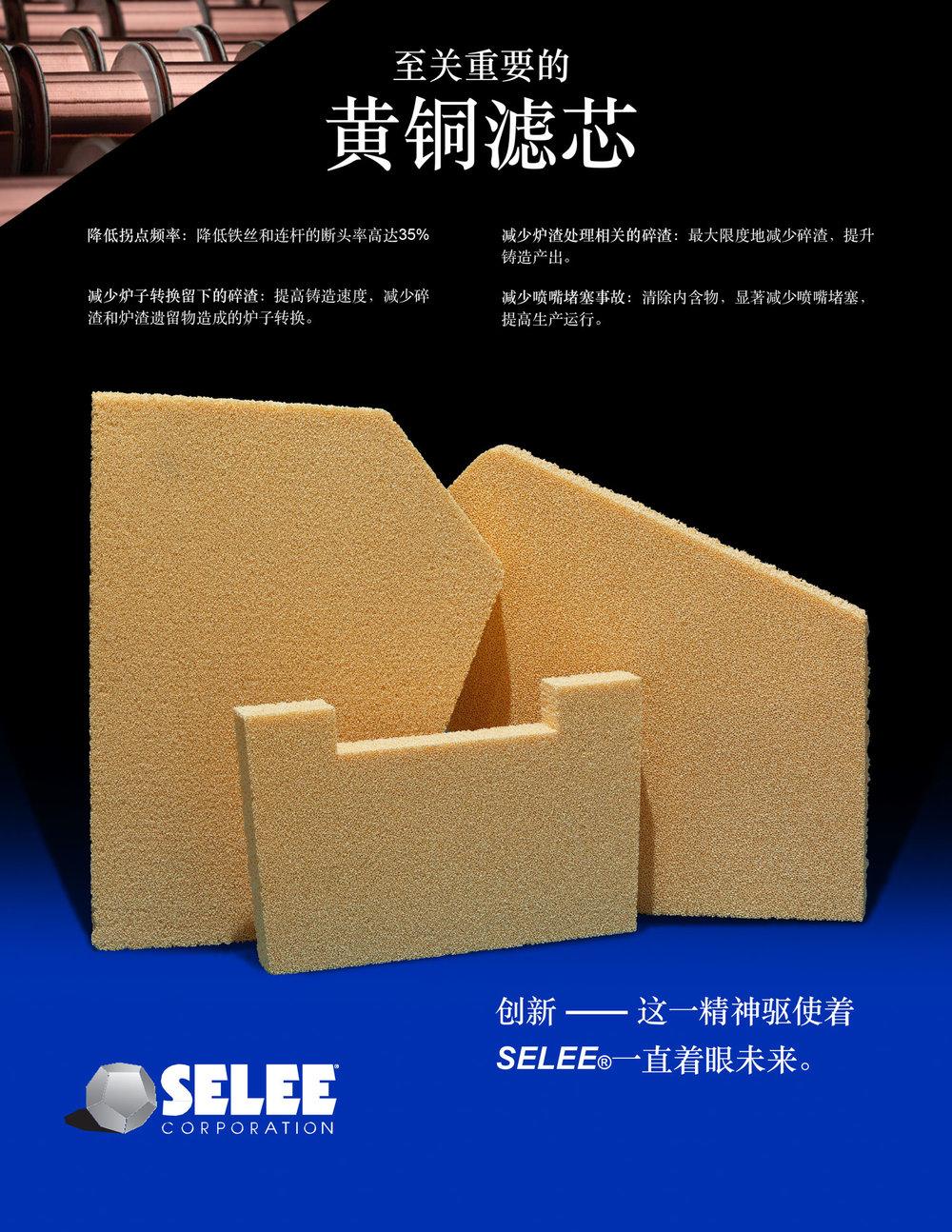 COPPER-Flyer_final_zh-CN-PDF-1.jpg