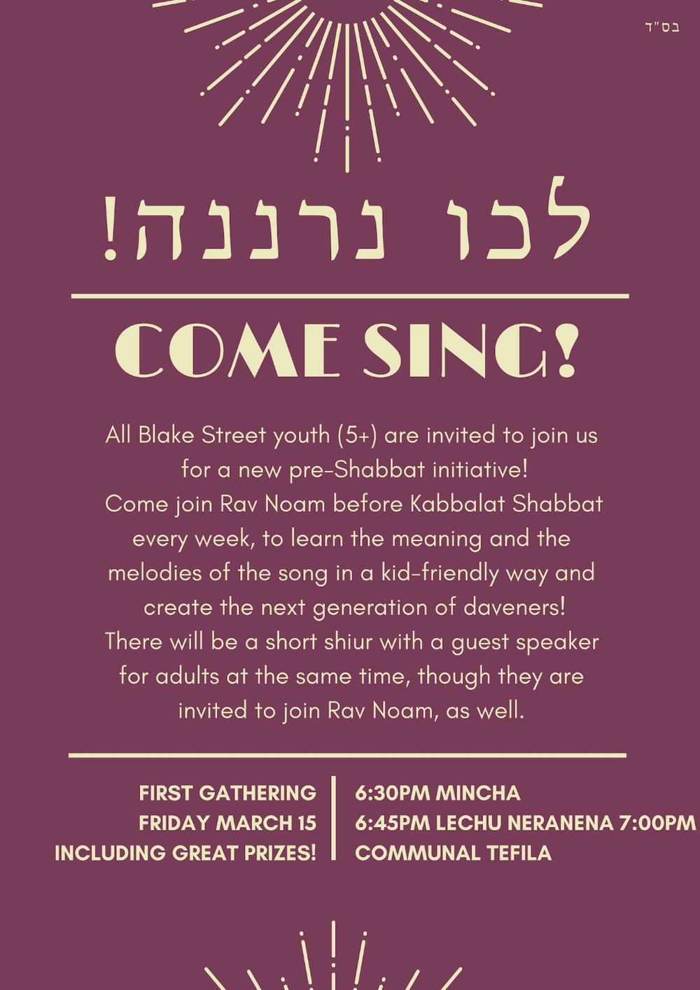 Come Sing! - Join us for Lechu Neranena every Friday night.