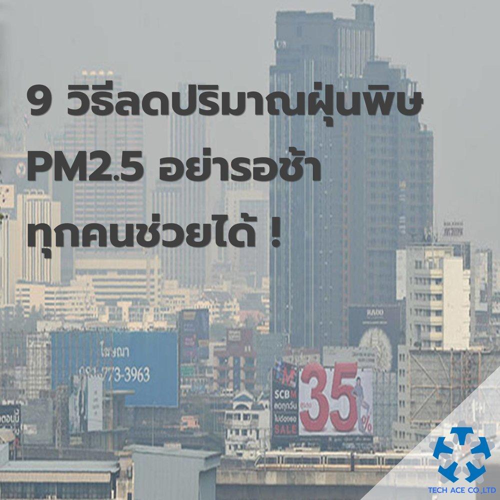 9 วิธีลดปริมาณฝุ่นพิษ PM2.5 อย่ารอช้า ทุกคนช่วยได้ !.jpg