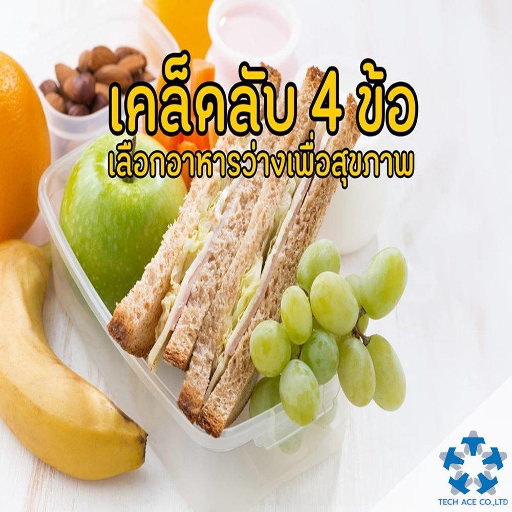 เคล็ดลับ 4 ข้อ เลือกอาหารว่างเพื่อสุขภาพ.jpg