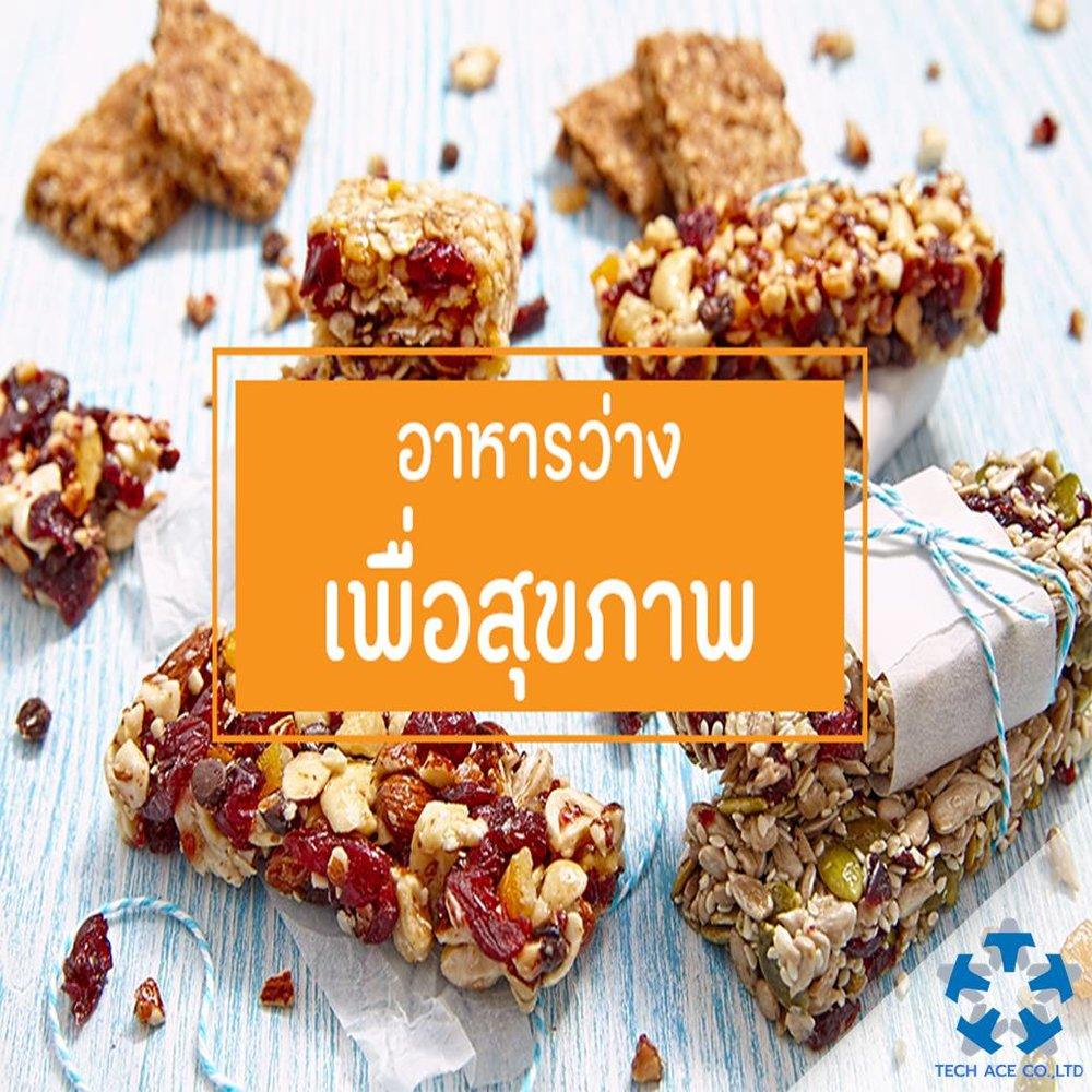อาหารว่างเพื่อสุขภาพ.jpg