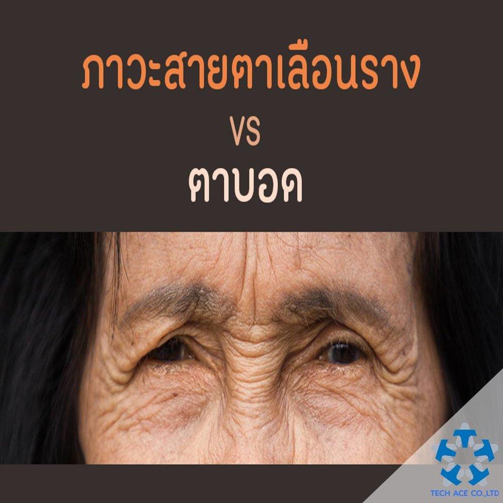 ภาวะสายตาเลือนราง VS ตาบอด.jpg