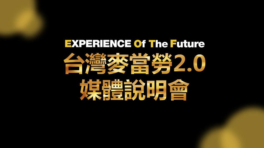台灣麥當勞 2.0 媒體說明會 2.jpg