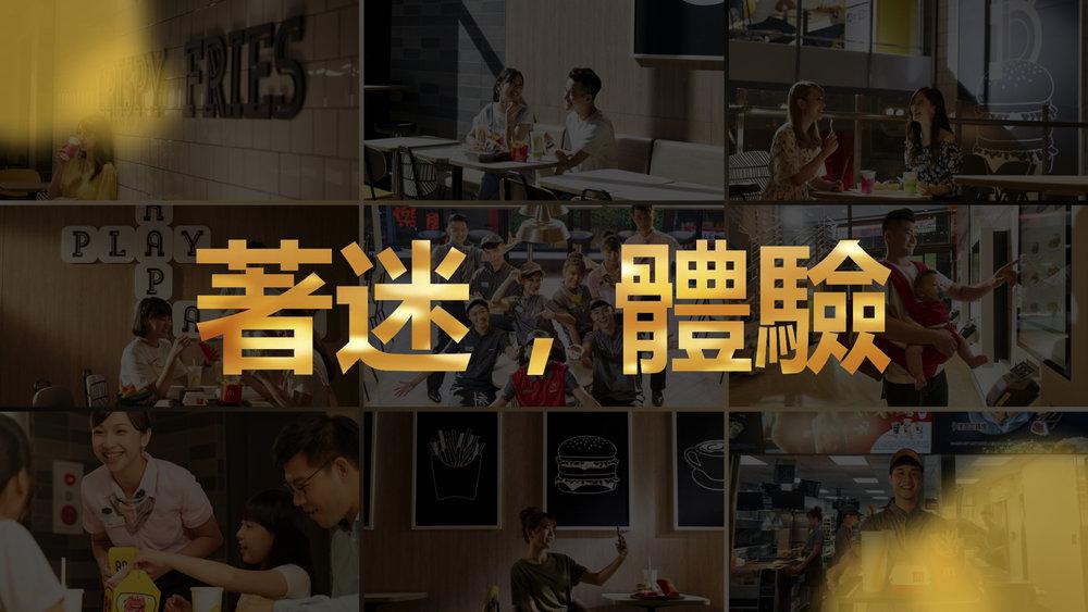 台灣麥當勞 2.0 媒體說明會 4.jpg