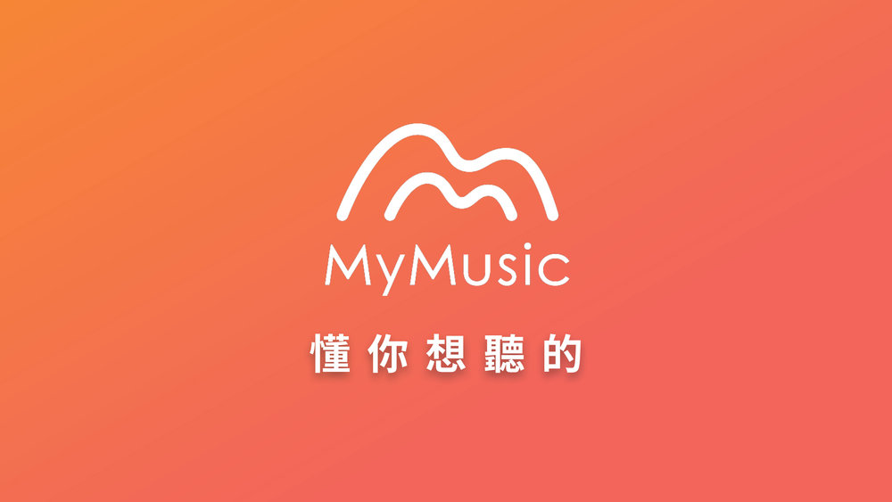 台湾大哥大-MyMusic1.jpg