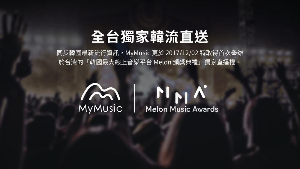 台湾大哥大 MyMusic4.jpg