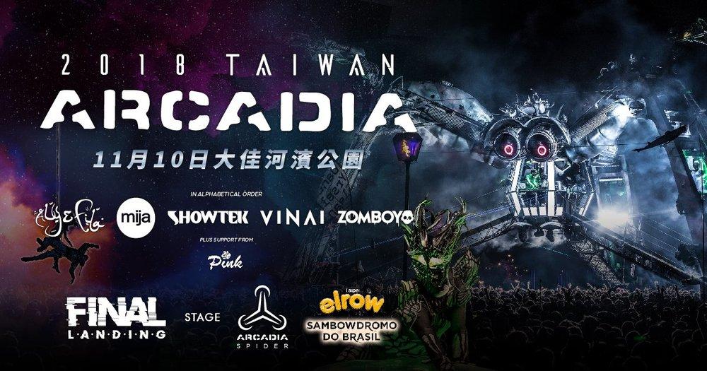 這次派對將由兩大國際派對品牌聯手打造,Arcadia + elrow將創造出最瘋狂極限的電子音樂派對。
