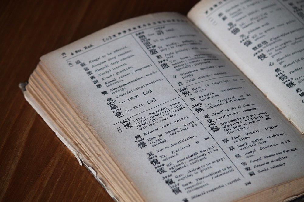 Tom's original Kanji dictionary provided by the army.