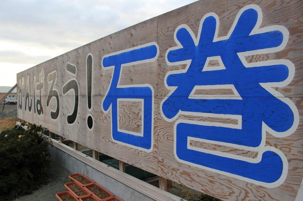 miyagi-ganbarō-ishinomaki-tsunagu-kan-165504.jpg