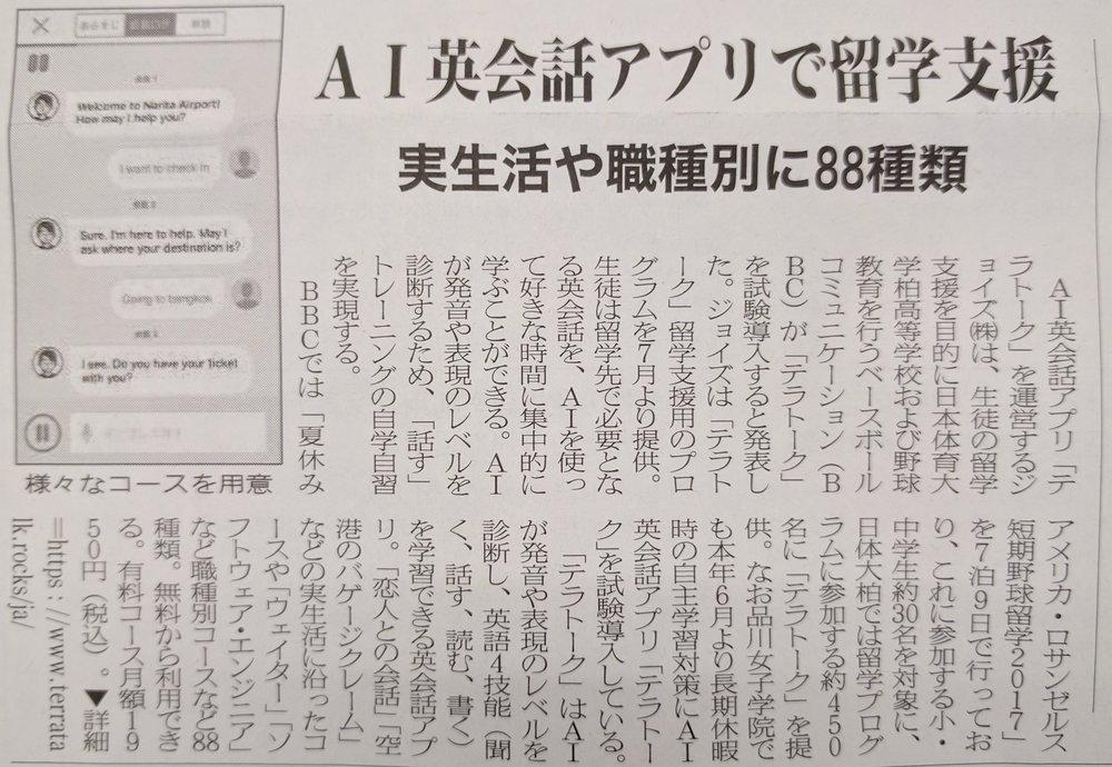 教育家庭新聞 (9月4日紙)