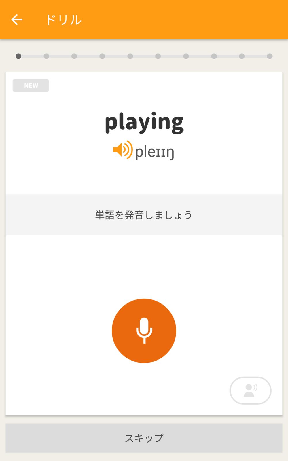 発音の練習画面