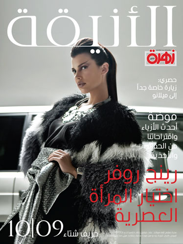 Al Aniqa Magazine 20XX