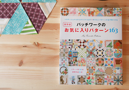 163 Favorite Patchwork Patterns : Japanese Craft Book