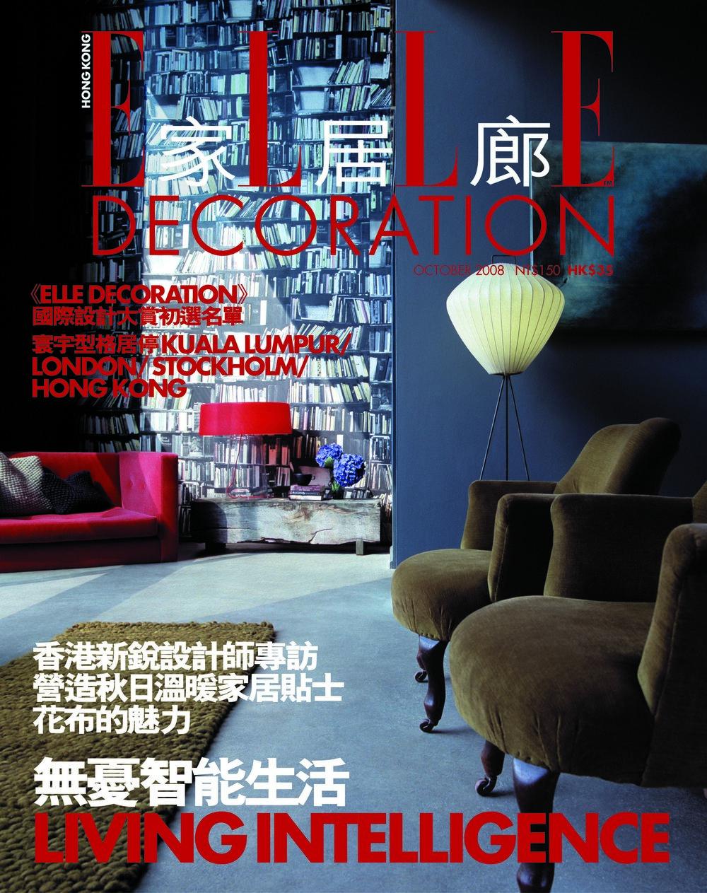 Elle Deco H.K cover.jpg