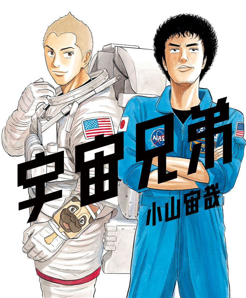 Chūya Koyama,  Space Brothers  cover illustration, 2016.