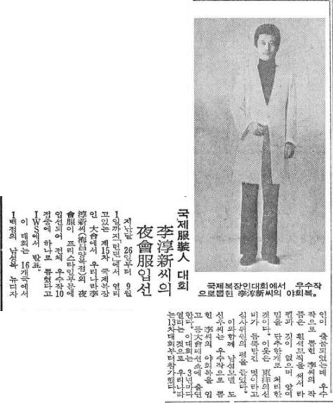 1973년8월31일 경향신문.png