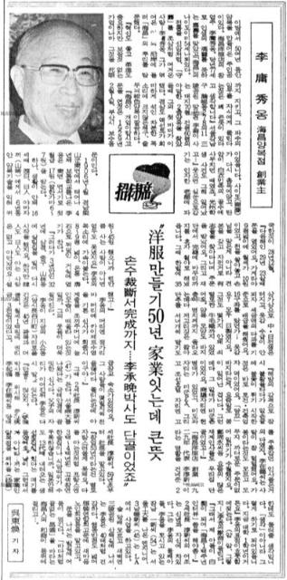 1982년11월25일 경향신문.png