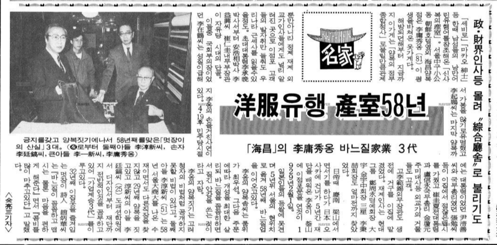 1987년3월11일 경향신문.png