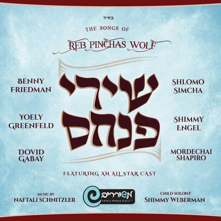 Shirei Pinchas Volume 1