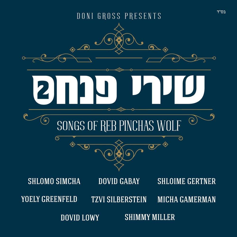Shirei Pinchas Volume 2