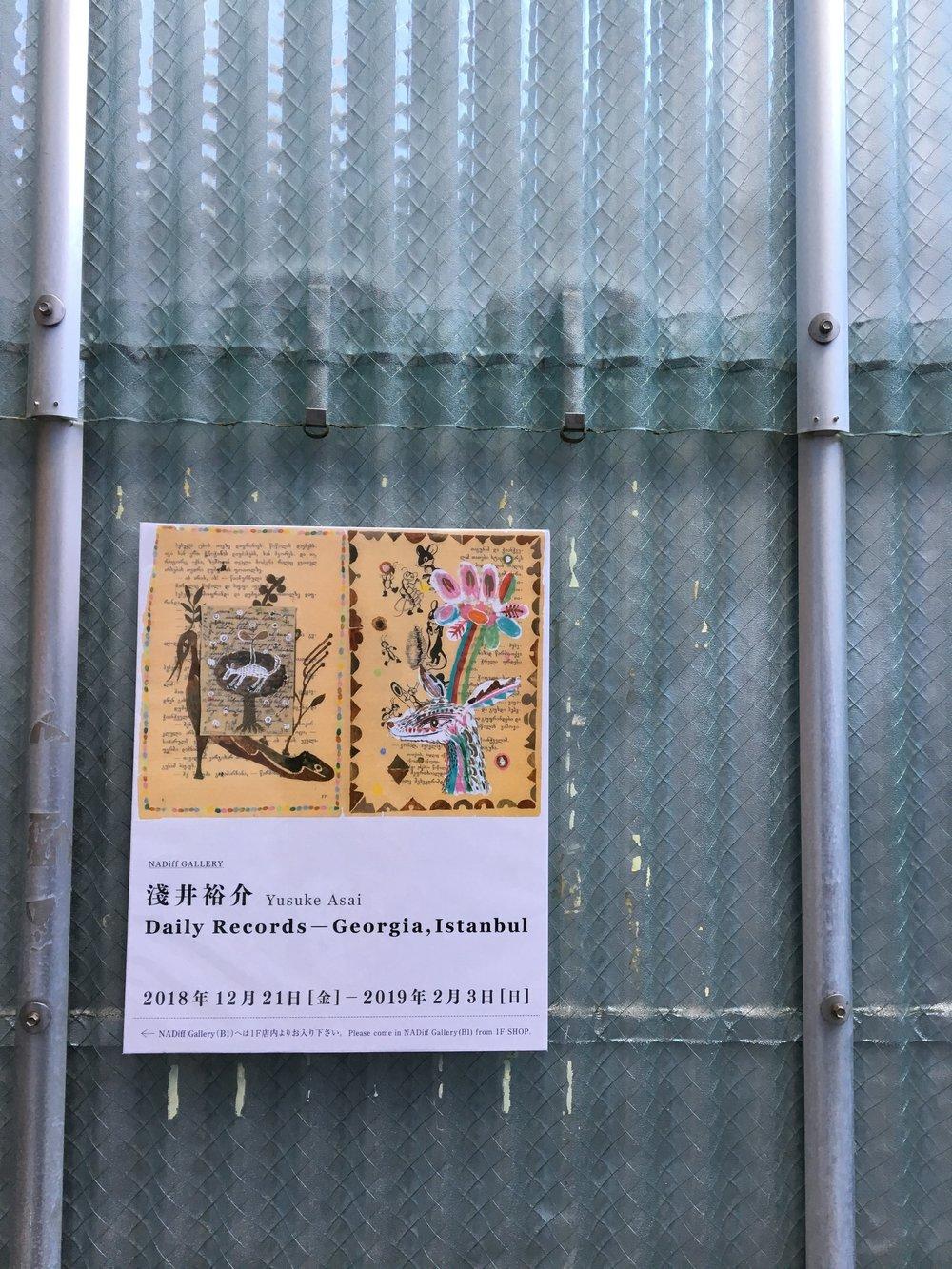 HONO UEHARA, EBISU DAIKANYAMA4.JPG