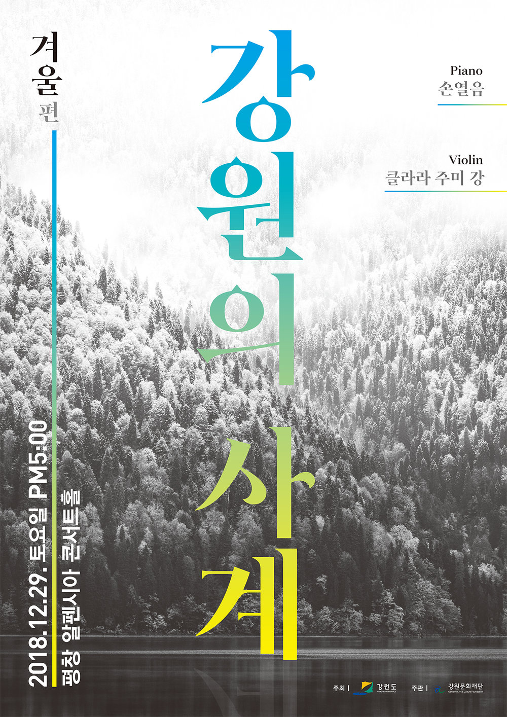 2018.12 winter - 손열음Yeol Eum Son클라라 주미 강Clara-Jumi Kang