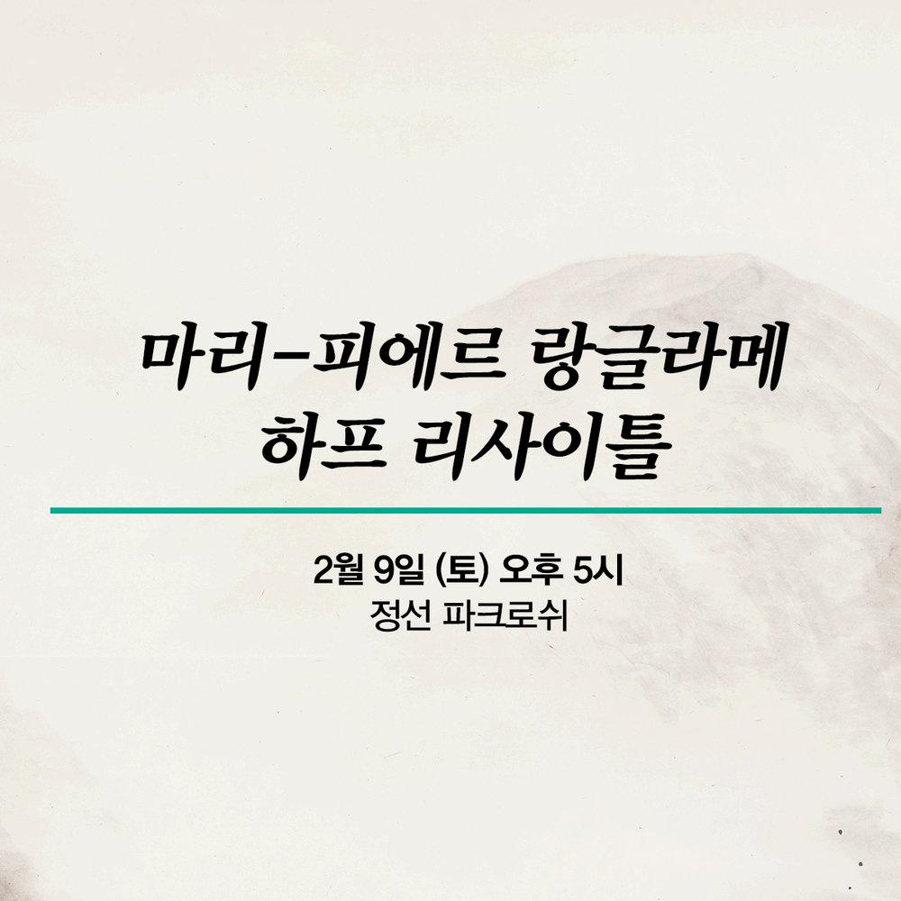 하프 리사이틀 공연문의 : 정선 파크로쉬 033-560-1111
