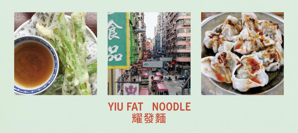 yiufatnoodle-food.png