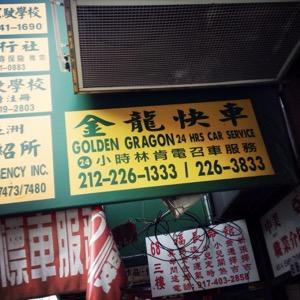 goldengragon.JPG