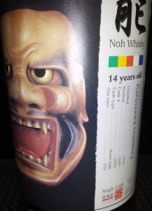 Karuizawa Noh Whisky 1995 - Dr Jekylls Expression