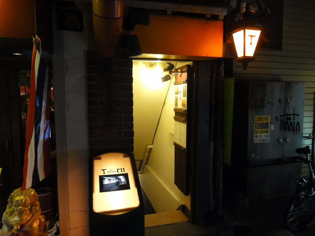 Bar Atrium en, Japan - entrance