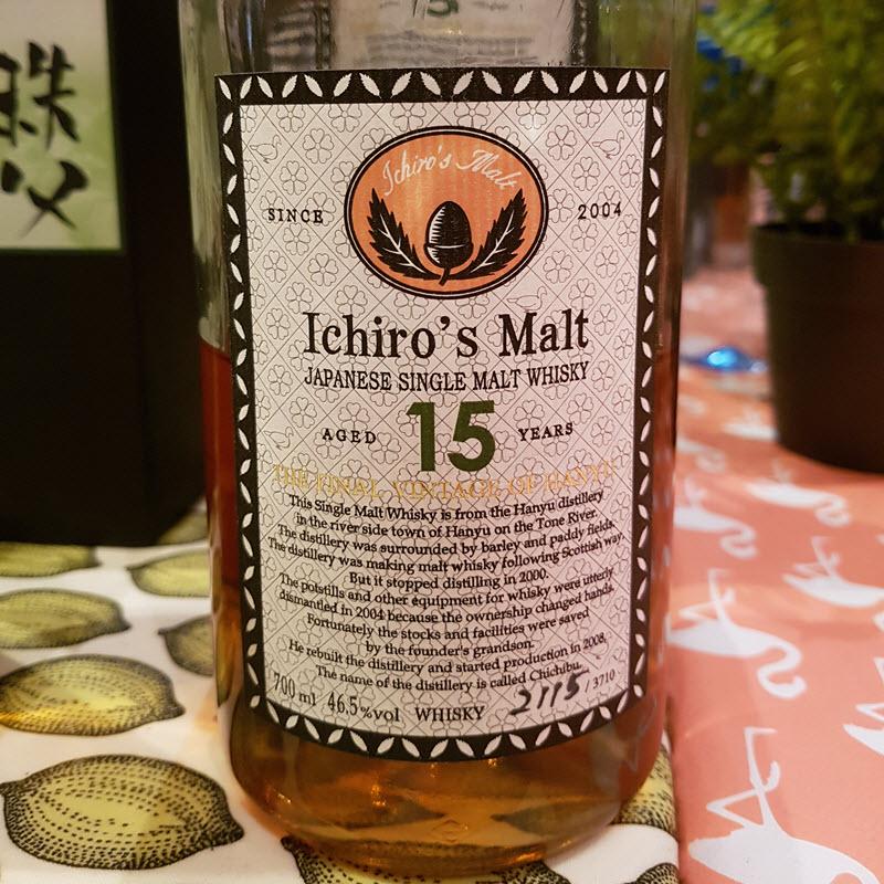 Bergen Whisky & Beer 2017 - Hanyu 15 YO