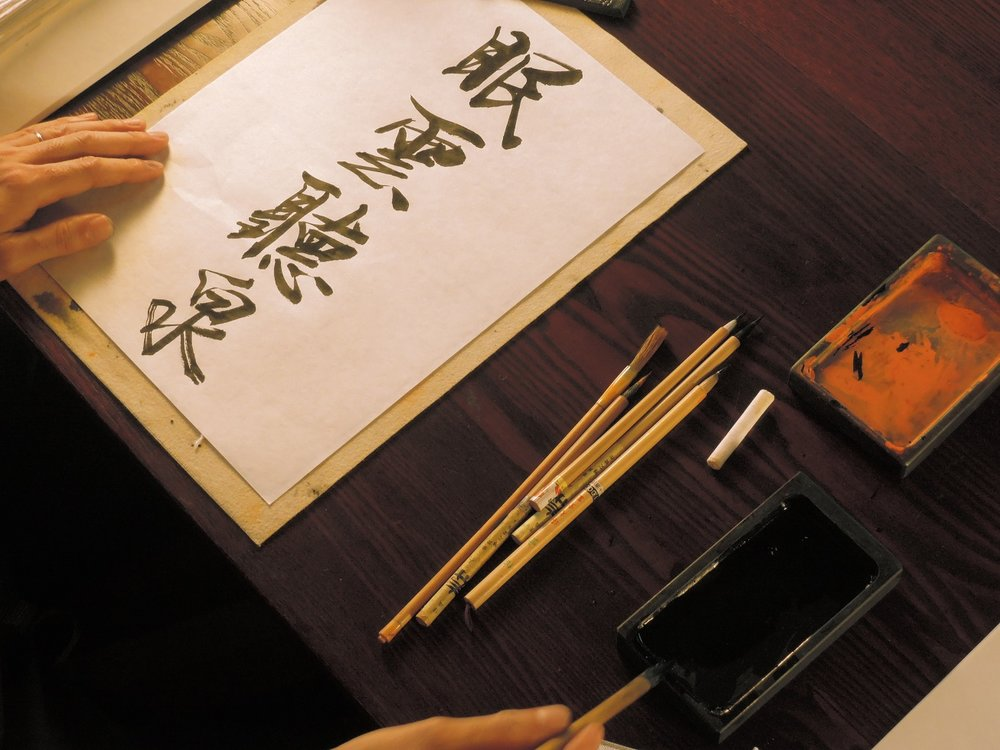 totousha calligraphy.JPG