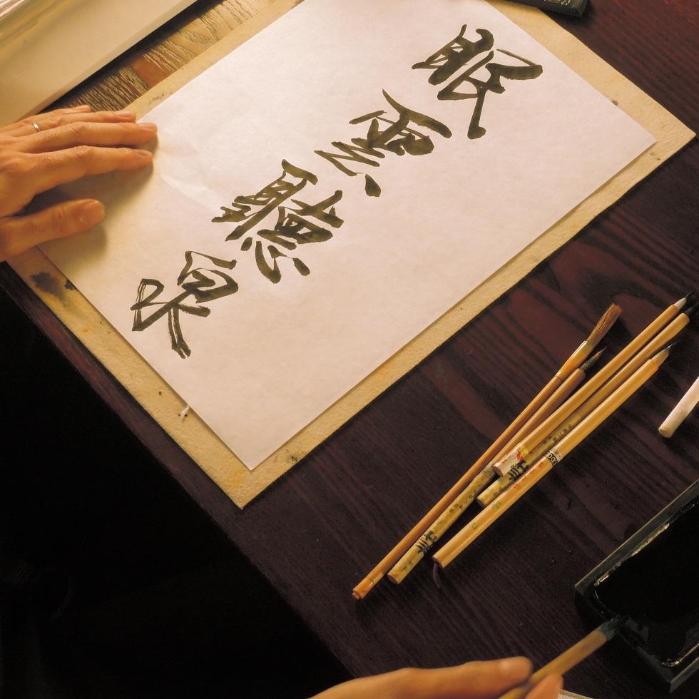 totousha+calligraphy.jpg