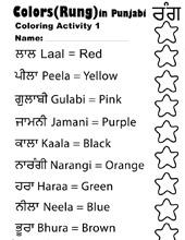 Colors in Punjabi (1)