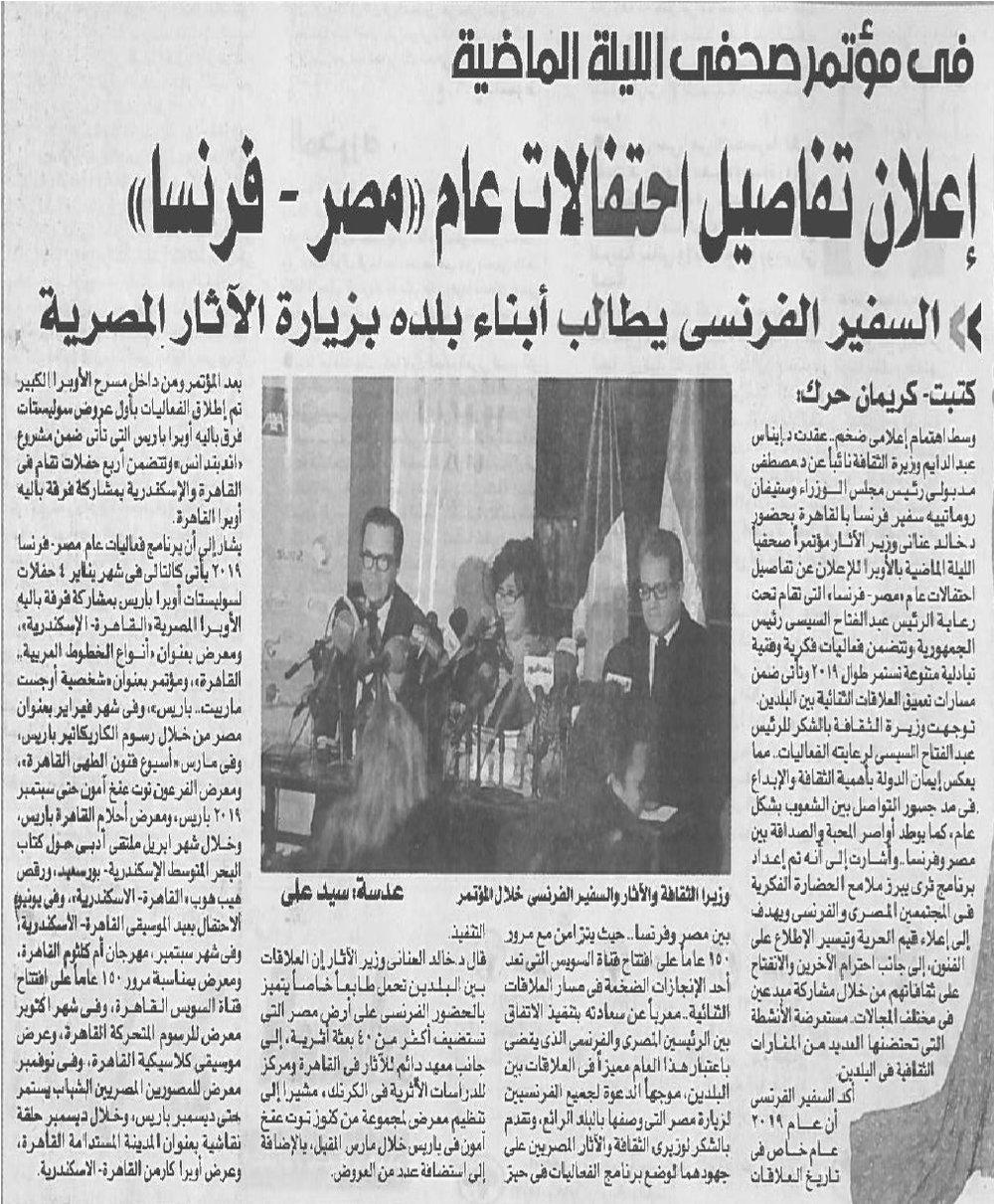 Article d' Al-Masae ,