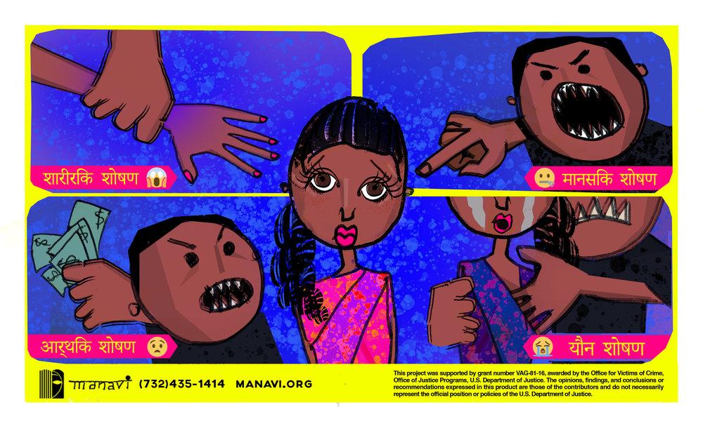 manavi-201809-abuse-web-hindi.jpg