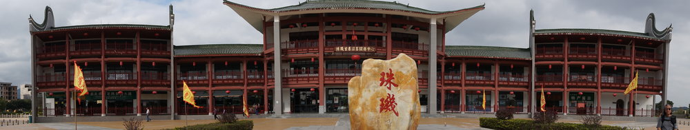Panorama of the visitor center at Zhujixiang. Photo by Ron Chan, indeed a distant relative of mine.