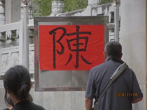 Approaching the Chan Ancestral Hall