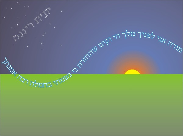 Hebrew - Modeh Ani