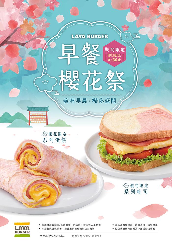 早餐櫻花祭_A4DM S.jpg