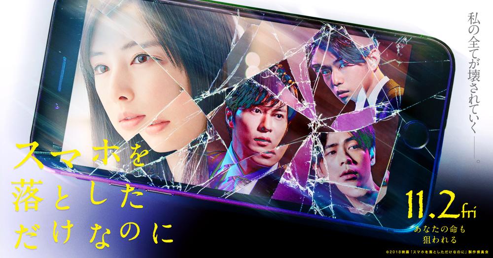 中田秀夫監督作「スマホを落としただけなのに」西島役で出演 -